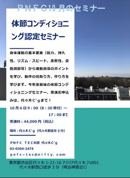 2019.10セミナー.png